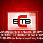Телевизията на БСП тества на Intelsat 904 на 45.1° E