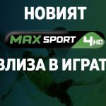 MAX Sport 4 идва! Подготви се за още много емоции от 21 януари