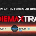 DIEMA XTRА вдига цената от 1 юли 2020 г