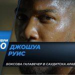 Големият реванш Антъни Джошуа – Анди Руис пряко по DIEMA SPORT 2 и онлайн в PLAY DIEMA XTRA