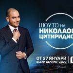 """""""Шоуто на Николаос Цитиридис"""" започва на 27 януари в ефира на BTV"""